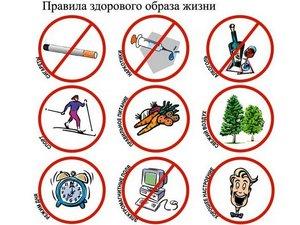 плат с изображением основных правил здорового образа жизни