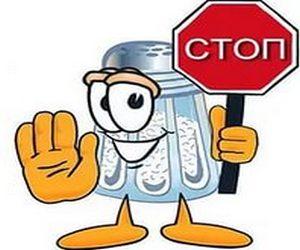 запрет на употребление соли