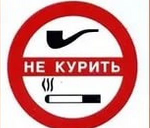 знак запрещения курения