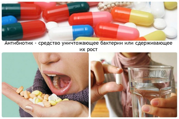 антибиотики принимаются при определённых условиях