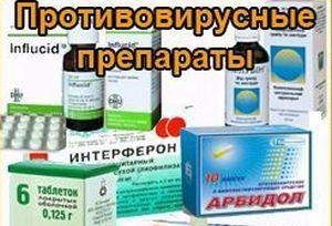 лекарственные препараты для противовирусной терапии