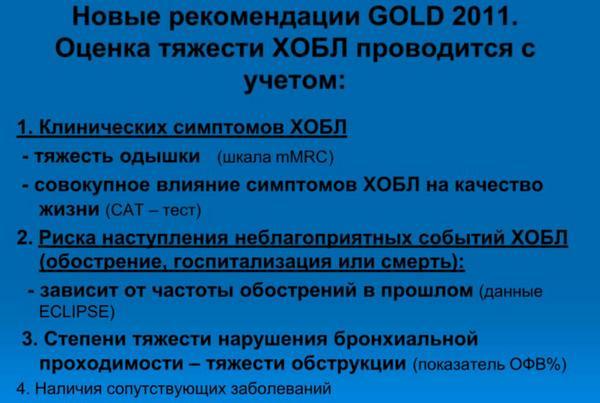 классификация хобл 2011