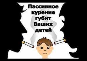 негативное действие пассивного курения