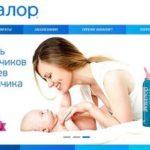Капли и спрей Аквалор беби душ для детей: применение по инструкции