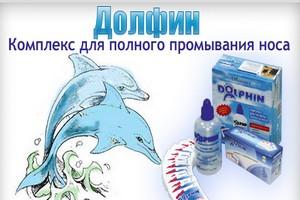 препарат для промывания носа