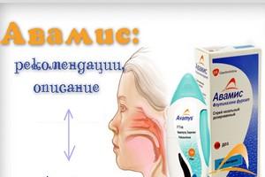авамис спрей для носа инструкция цена - фото 7