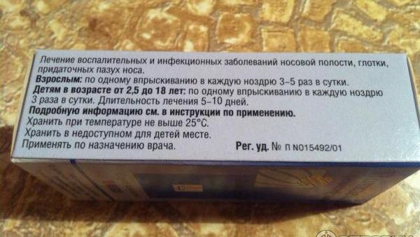 упаковка полидексы с указанием дозировки