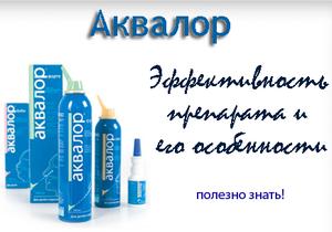 средство для лечения носоглотки аквалор