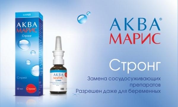 аквамарис инструкция по применению для беременных img-1