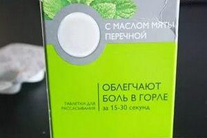 таблетки гексорал от боли в горле