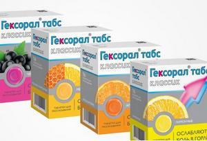 форма выпуска гексорала - таблетки