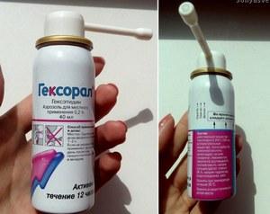 как пользоваться гексоралом спреем
