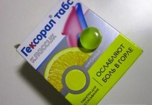 таблетки гексорал со вкусом лимона