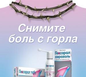 препарат гексорал снимет боль в горле
