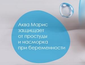применение аквамириса при беременности