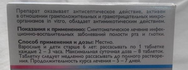 примение таблеток от воспаления в горле