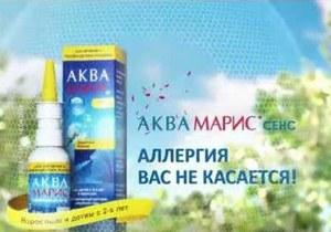 средство спрей от аллергии