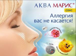 аквамарис сенс защищает от аллергии