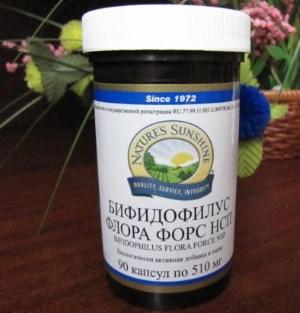 Бифидофилус