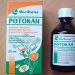 Можно ли полоскать горло препаратом Ротокан при ангине, фарингите и ларингите