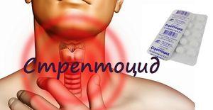 стрептоцид для горла