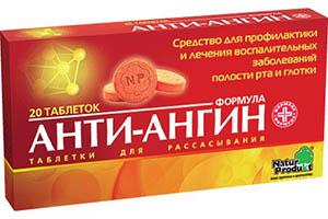 антиангин таблетки