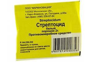 стрептоцид порошок