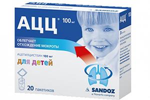 детский сироп АЦЦ