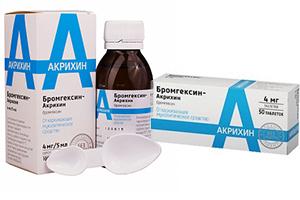 лекарство Бромгексин акрихин