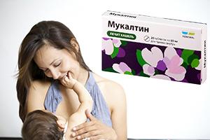 грудное вскармливание и Мукалтин