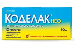 таблетки Коделак Нео